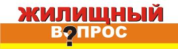 Логотип газеты объявлений «Жилищный вопрос»